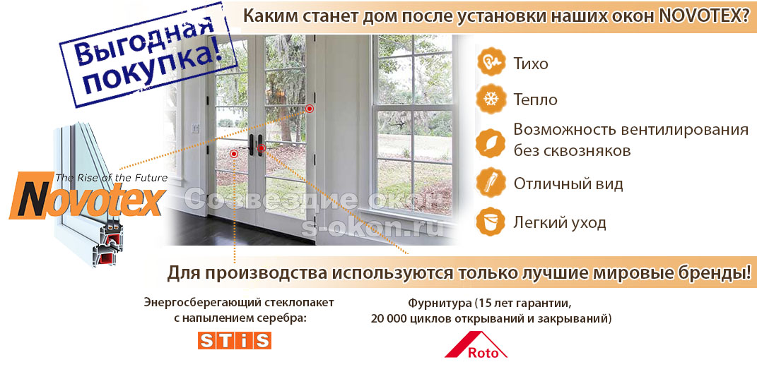Новотекс окна купить недорого