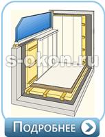 Утеплить балкон