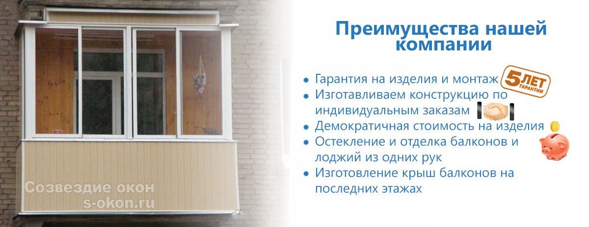 Преимущества остекления балкона пятиэтажки