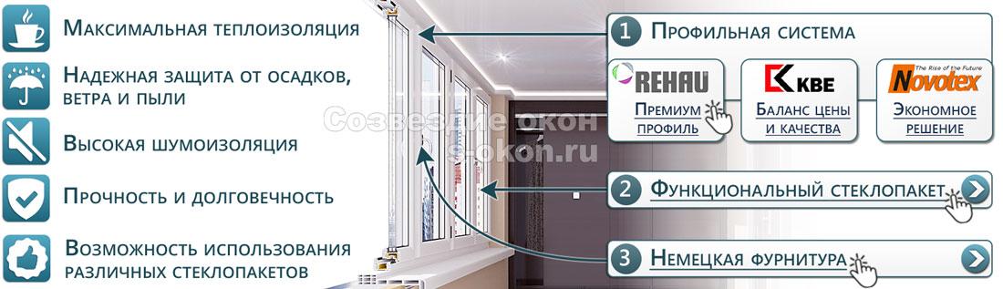 Рамы балконные из ПВХ