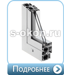 Белые алюминиевые окна