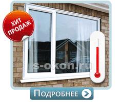 Белые окна из пластика
