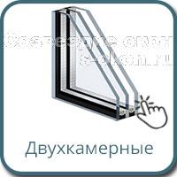 Двухкамерный стеклопакет на балкон цена