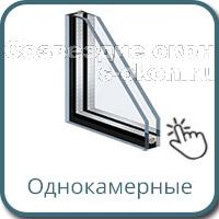 Однокамерные оконные стеклопакеты цена