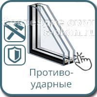 Противоударные стеклопакеты ПВХ цены