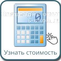 Стеклопакеты калькулятор цена
