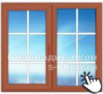 Раскладка для деревянно-алюминиевых окон
