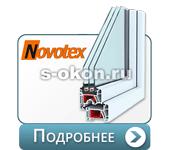Novotex Termo