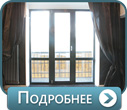 Балконный блок со стеклопакетом