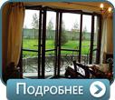 Дверь-гармошка со стеклопакетом
