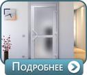 Двери со стеклопакетом межкомнатные