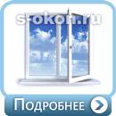 Окна в баню