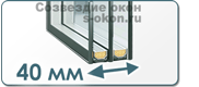 Двухкамерный стеклопакет 40 мм