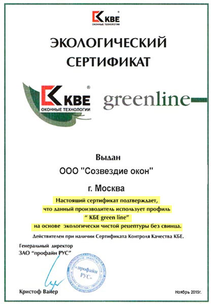 Экологичные окна KBE