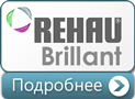 Rehau Brillant