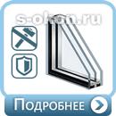 Противоударные окна