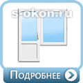 Балконный блок для двухкомнатной квартиры