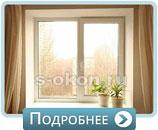 Какие окна для квартир лучше