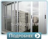 Какие алюминиевые окна ставить?
