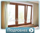 Какие деревянные окна лучше ставить?