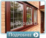 Какие ламинированные окна лучше поставить?