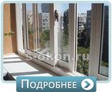 Какие раздвижные пластиковые окна ставить?