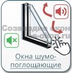Подробнее о шумопоглощающих окнах