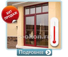 Красные пластиковые окна