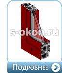 Красный алюминиевый профиль
