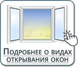 Узнать о видах открывания окон