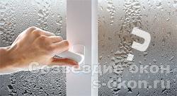 Микропроветривание в окнах