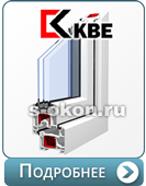 Немецкие окна KBE