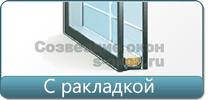 Однокамерный стеклопакет с раскладкой