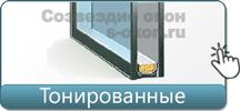 Окно с однокамерным стеклопакетом