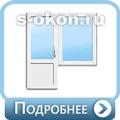Пластиковые окна с дверью в Дмитрове