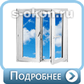 Штульповые окна в г. Дмитров