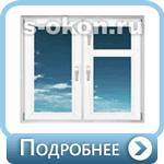 Окна с форточкой из профиля KBE