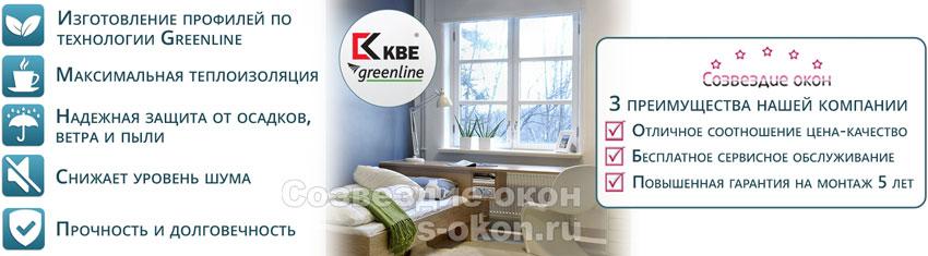 Преимущества пластиковых окон из профиля KBE