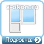 Балконный блок Рехау Блиц
