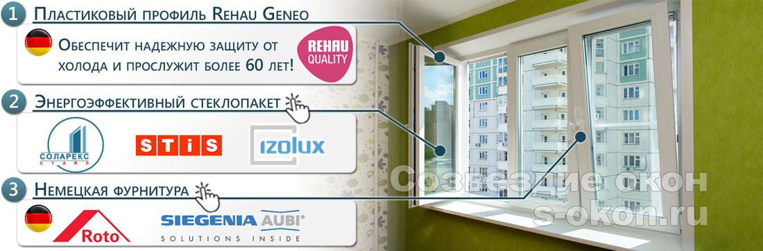 Элементы окон из профиля Rehau Geneo