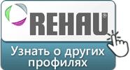 Узнать о других профилях Rehau