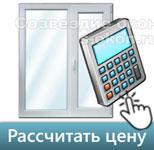 Окна со стеклопакетами калькулятор