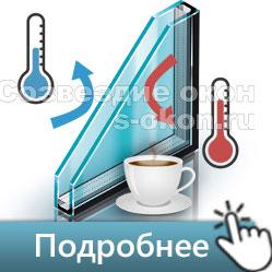 Окна с энергосберегающим стеклопакетом