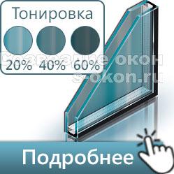 Окна с тонированным стеклопакетом