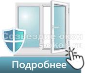 Защищенные ПВХ окна в частном доме