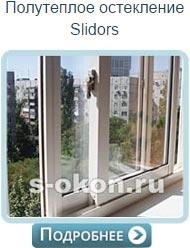 Раздвижные пластиковые окна в Дедовске