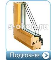 Деревянные окна в Москве и Московской области