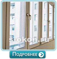 Пластиковые окна для Москвы и Московской области