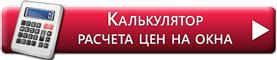 Калькулятор цен и размеров пластиковых окон в Подольске