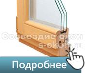 Деревянные окна в загородный дом